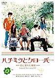 ハチミツとクローバー ~恋に落ちた瞬間~ [DVD] 画像