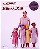 女の子とお母さんの服―春夏のシンプルソーイング (Heart warming life series)