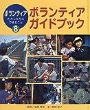 ボランティアガイドブック (ボランティア わたしたちにできること)
