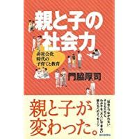 Amazon.co.jp: 門脇 厚司: 本