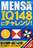 MENSA(メンサ)IQ148にチャレンジ!