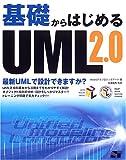 基礎からはじめるUML2.0