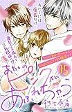 あたしのピンクがあふれちゃう 分冊版(15) (姉フレンドコミックス)