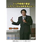 DVD ドル円相場の展望~テクニカル分析を中心に~ (<DVD>)