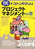 トコトンやさしいプロジェクトマネジメントの本 (B&Tブックス―今日からモノ知りシリーズ)