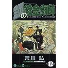 鋼の錬金術師 (12) (ガンガンコミックス)