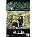 鋼の錬金術師(12) (ガンガンコミックス)