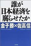 誰が日本経済を腐らせたか 画像