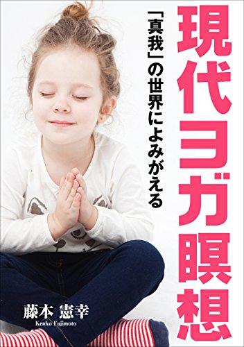 現代ヨガ瞑想