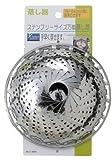 パール金属 キッチンユースフル ステンフリーサイズ万能蒸し器 C-4609