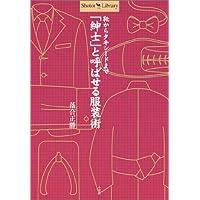 「紳士」と呼ばせる服装術―靴からタキシードまで (Shotor Library)