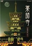 薬師寺 ~白鳳の大伽藍と至宝~[DVD]
