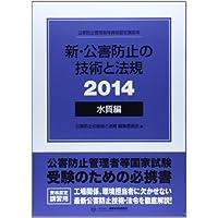 新・公害防止の技術と法規 水質編〈2014〉