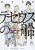 テセウスの船(10) (モーニングコミックス)