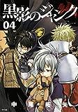 黒影のジャンク(4) (サイコミ)