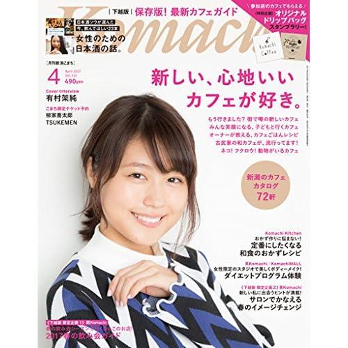 月刊新潟KOMACHI 4月号(新潟版)