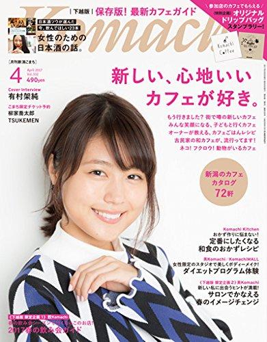 月刊新潟KOMACHI 4月号(新潟版)の詳細を見る