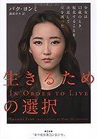 パク・ヨンミ (著), 満園 真木 (翻訳)(34)新品: ¥ 1,83625点の新品/中古品を見る:¥ 1,424より