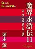 魔界水滸伝 11 (P+D BOOKS)