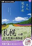 『大人絶景旅』札幌・小樽 富良野 旭山動物園