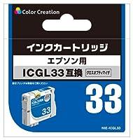 カラークリエーション EPSON ICGL33互換 グロスオプティマイザー NIE-ICGL33