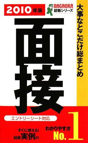 2010年版 大事なとこだけ総まとめ 面接 エントリーシート対応 (NAGAOKA就職シリーズ)