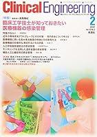 クリニカルエンジニアリング 23ー2―臨床工学ジャーナル 特集:臨床工学技士が知っておきたい医療機器の感染管理