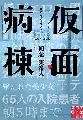仮面病棟 (実業之日本社文庫)の詳細を見る