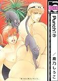 Punch 3 (ビーボーイコミックス)