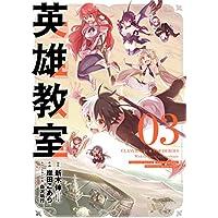 英雄教室 3巻 (デジタル版ガンガンコミックス)
