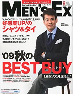 Men's EX(メンズ・イーエックス) 2009年9月号