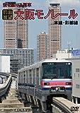 前面展望 空を駆ける列車 大阪モノレール 本線・彩都線 往復ノーカット [DVD]