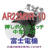 富士電機 AR22M9R-10W 丸フレーム大形押しボタンスイッチ オルタネイト(1a) (白) NN