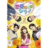 恋愛操作団:シラノ DVD-BOX2