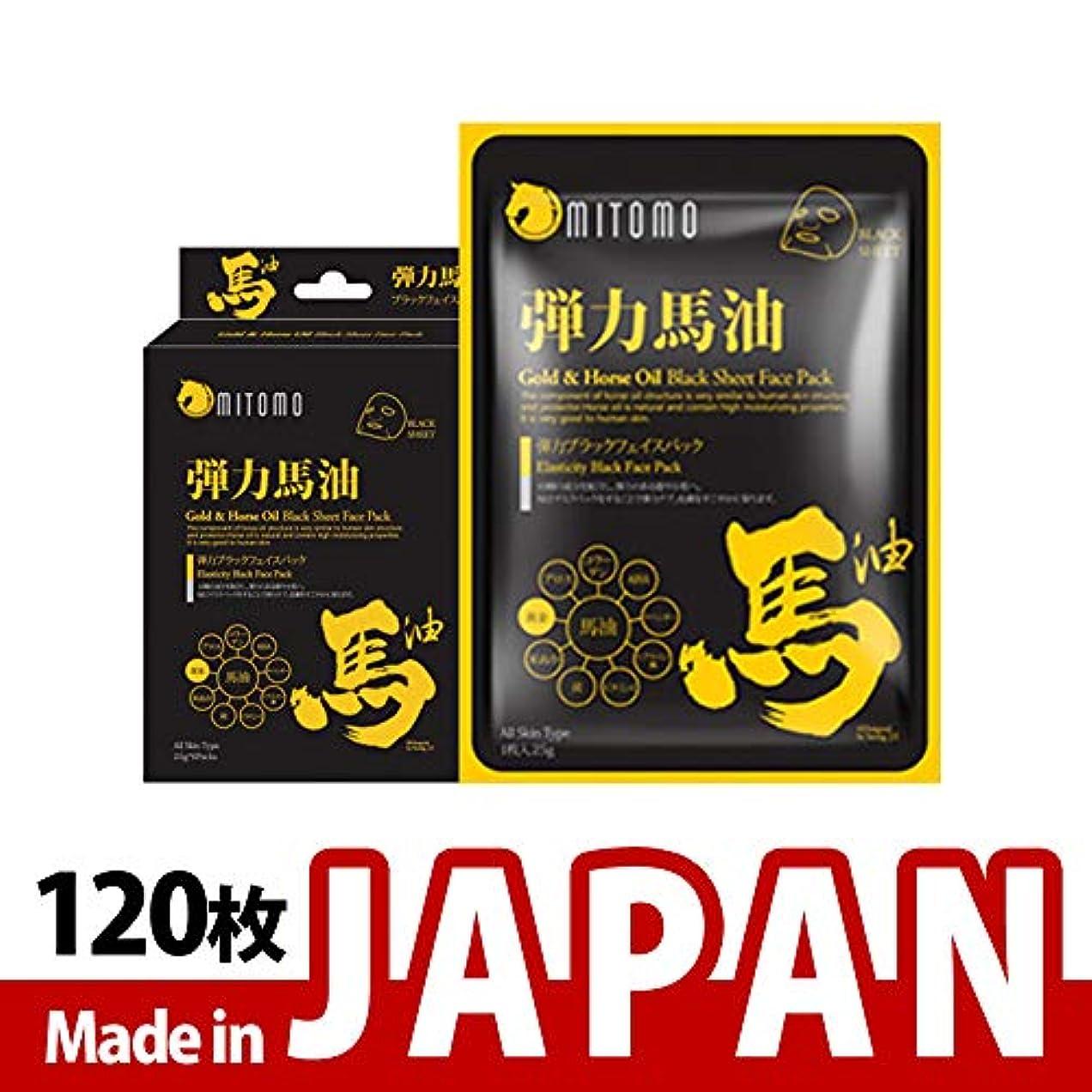 結婚韓国権限を与えるMITOMO【MC740-A-0】日本製シートマスク/6枚入り/120枚/美容液/マスクパック/送料無料
