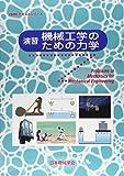 演習機械工学のための力学 (JSMEテキストシリーズ)