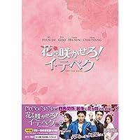 花を咲かせろ! イ テベク DVD-BOX1+2 第1話-第16話  8枚組み(完全版)