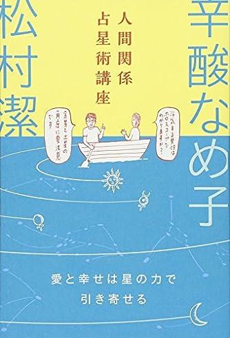 人間関係占星術講座 ~愛と幸せは星の力で引き寄せる~
