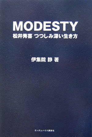 MODESTY 松井秀喜 つつしみ深い生き方の詳細を見る