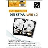 HGST Deskstar NAS 4TB パッケージ版 3.5インチ 7,200rpm 128MB SATA 6Gb/s 2台セット【3年保証】HDD 0S04005-2