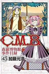 C.M.B.森羅博物館の事件目録(43) (月刊少年マガジンコミックス)
