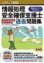 平成31年【春期】情報処理安全確保支援士パーフェクトラーニング過去問題集