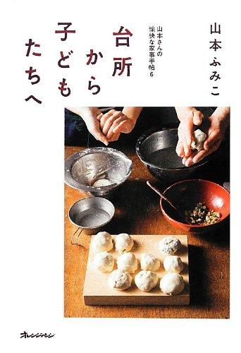 台所から子どもたちへ (山本さんの愉快な家事手帖6)の詳細を見る