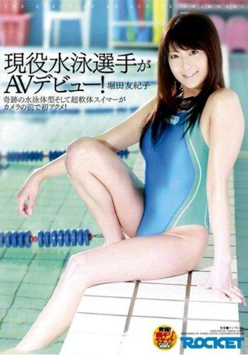 現役水泳選手がAVデビュー!堀田友紀子 [DVD]
