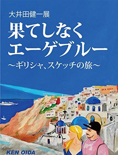 果てしなくエーゲブルー : ギリシャ・スケッチの旅 大井田健一展