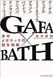 GAFA×BATH 米中メガテックの競争戦略 画像