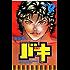 バキ(9) (少年チャンピオン・コミックス)