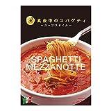 真夜中のスパゲティ 少し辛目のガーリックトマトスープ仕立て 冷凍パスタソース … (200g)