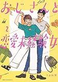 おじさんと恋愛未経験女 2 (ジーンピクシブシリーズ)