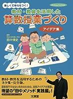 教材・教具を活用した算数授業づくりアイデア集 (hito*yume book)